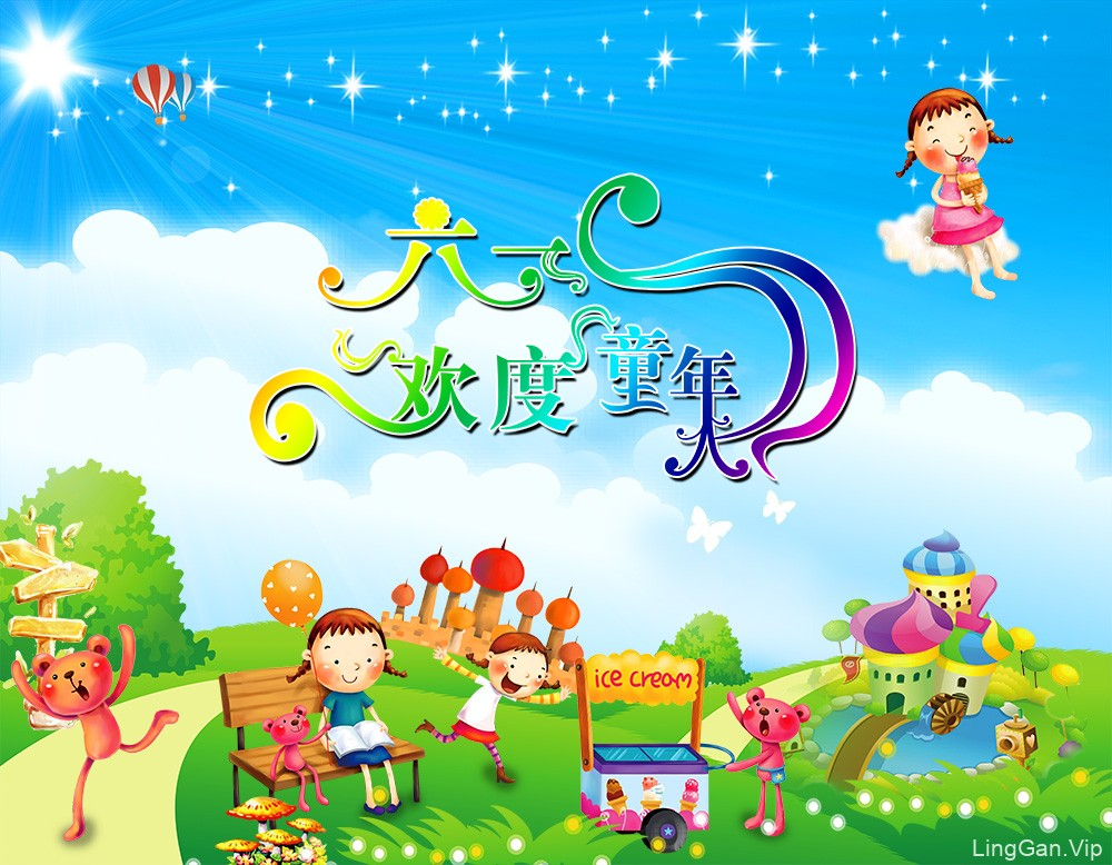 欢度六一儿童节 绿色 卡通海报设计
