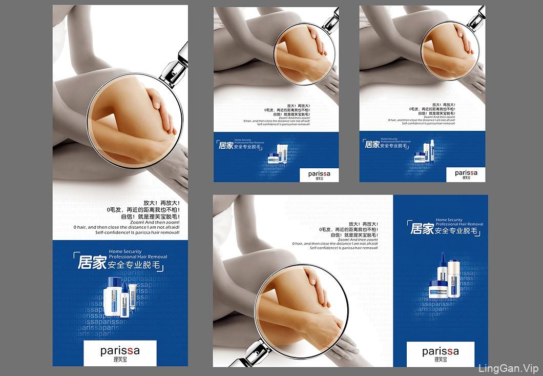 广州化妆品vi设计、化妆品画册设计、广州化妆品设计公司