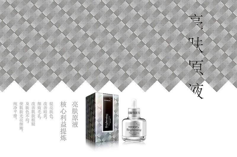 化妆品设计、化妆品包装设计、亮肤细致嫩肤原液包装设计、捷登设
