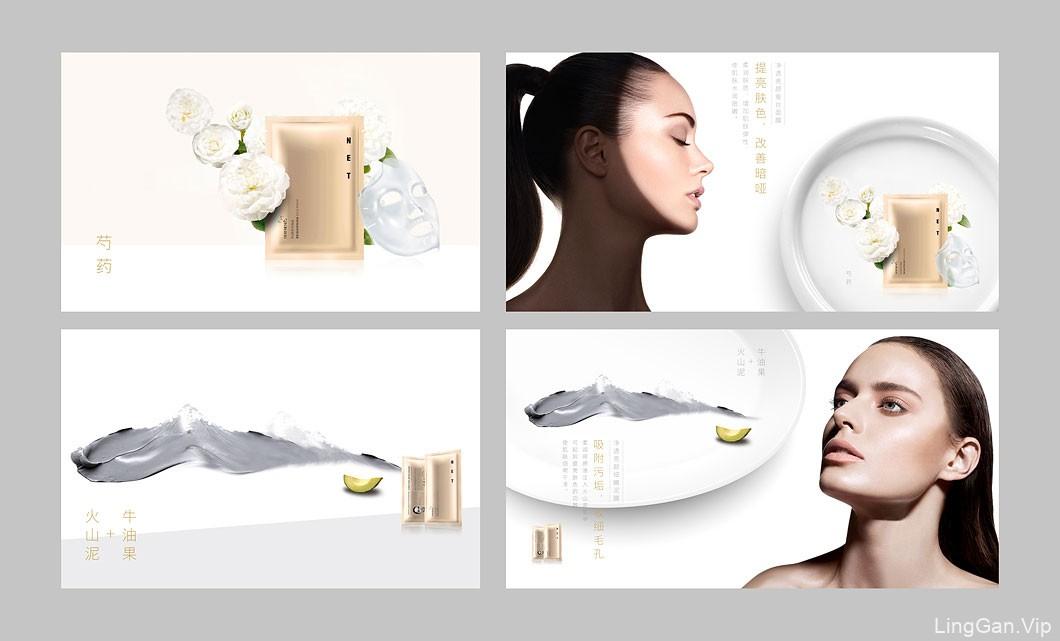 化妆品设计、化妆品包装设计、化妆品品牌设计、捷登设计
