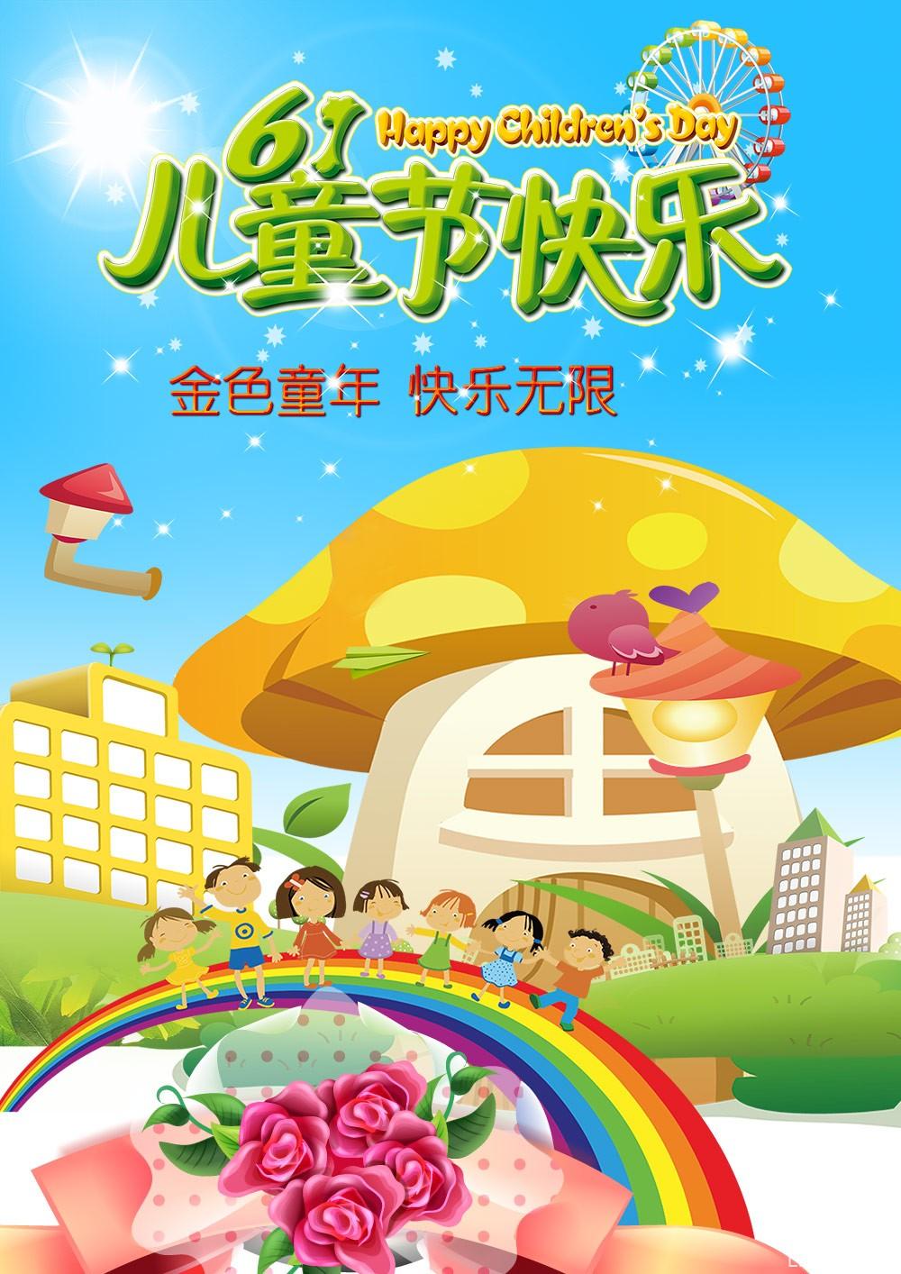 六一儿童节快乐海报免费素材设计