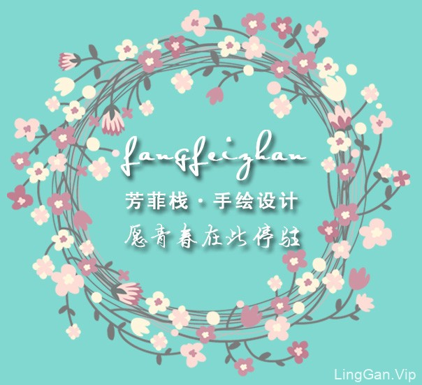 花纹式小清新LOGO设计欣赏