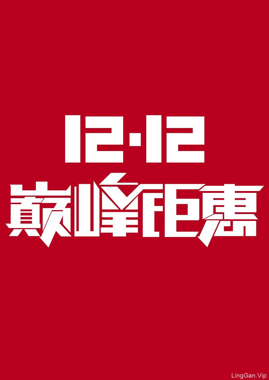 巅峰钜惠电商促销活动海报字体赏析12.12