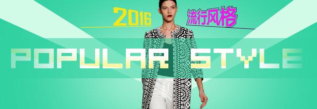 2016商城购物banner-狂购吧! 再完美的时候