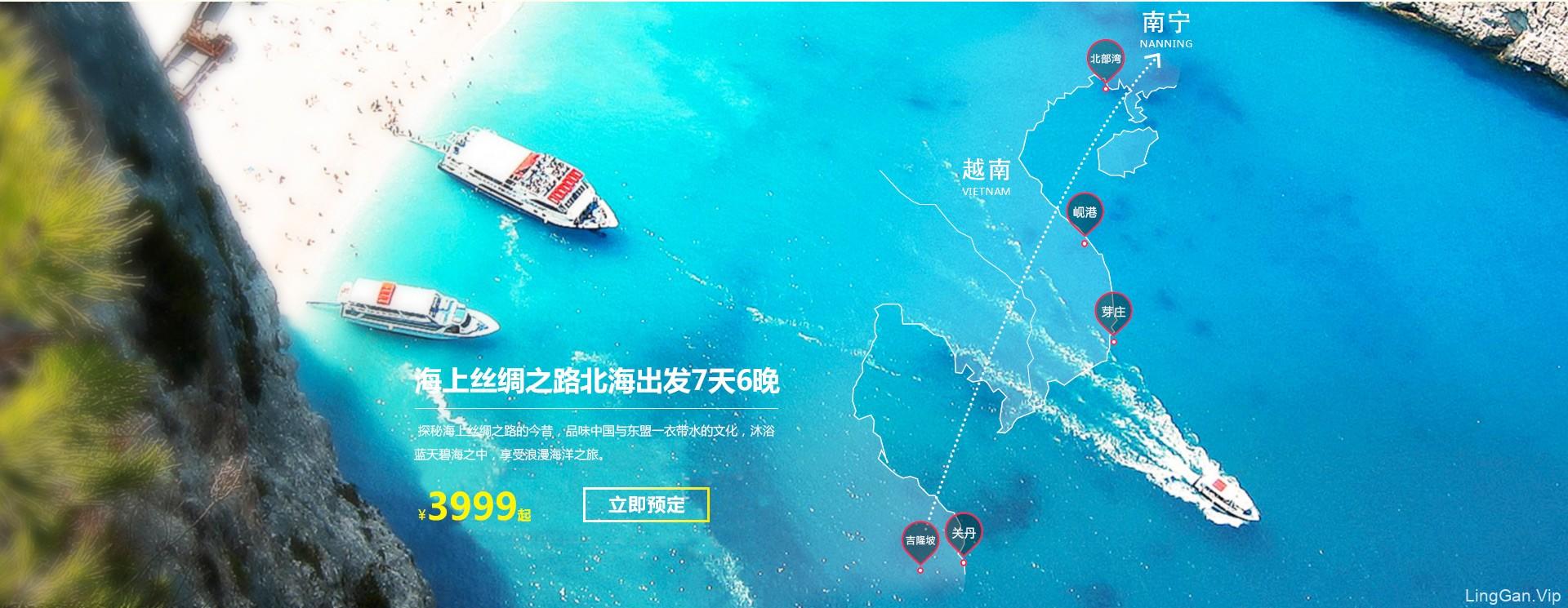 3张1920px蓝色风格旅游网站超大海报banner设计欣赏