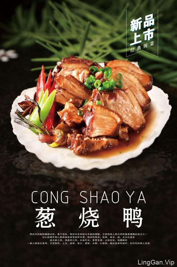 精美美食食品海报设计欣赏