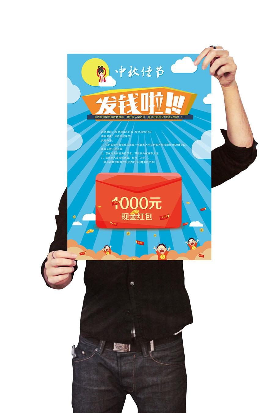 """""""中秋佳节发钱啦""""现金红包创意海报设计"""