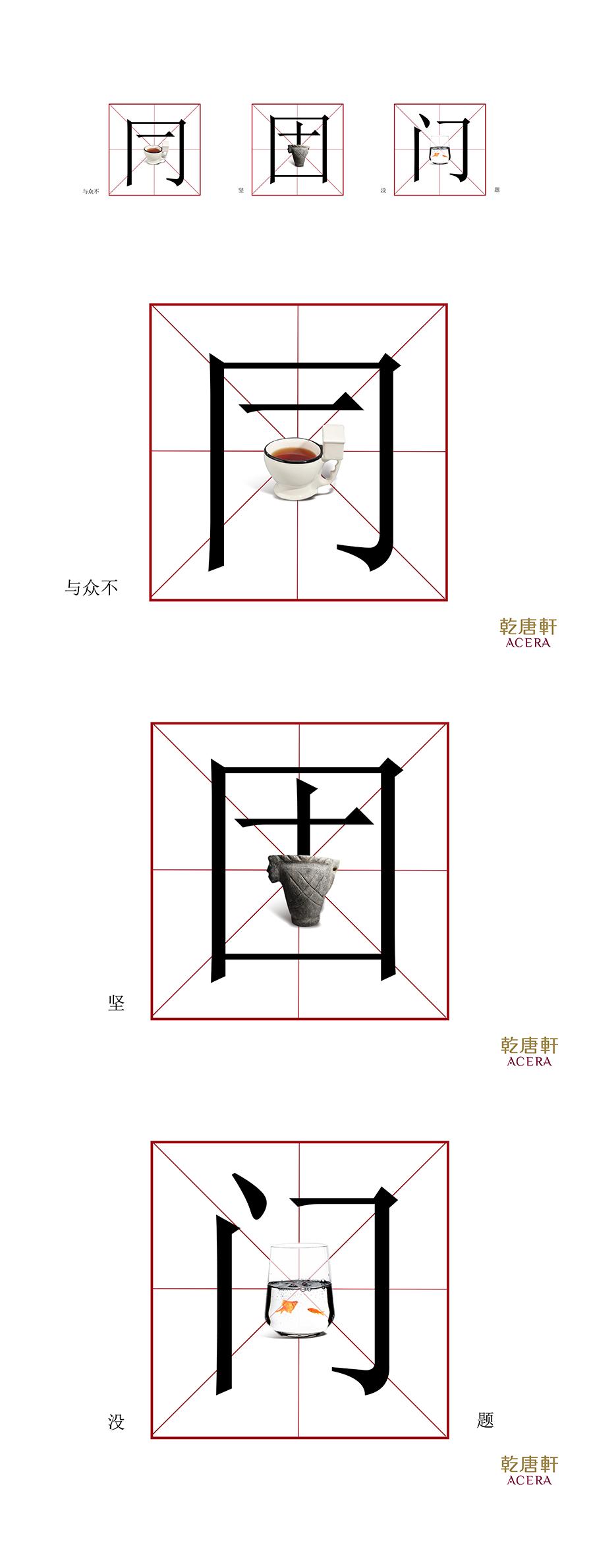 乾唐轩活水概念海报设计