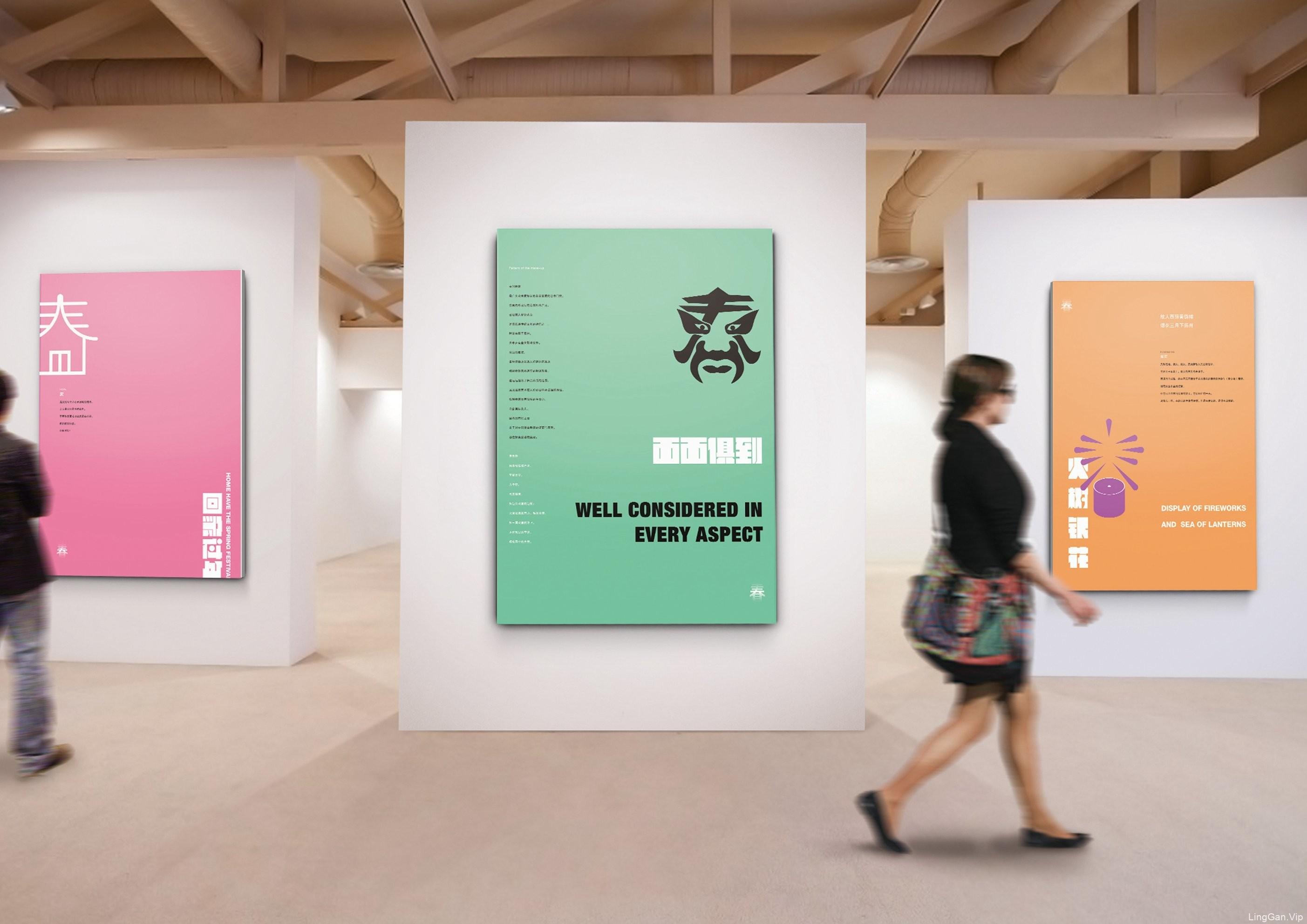 挂墙海报设计欣赏