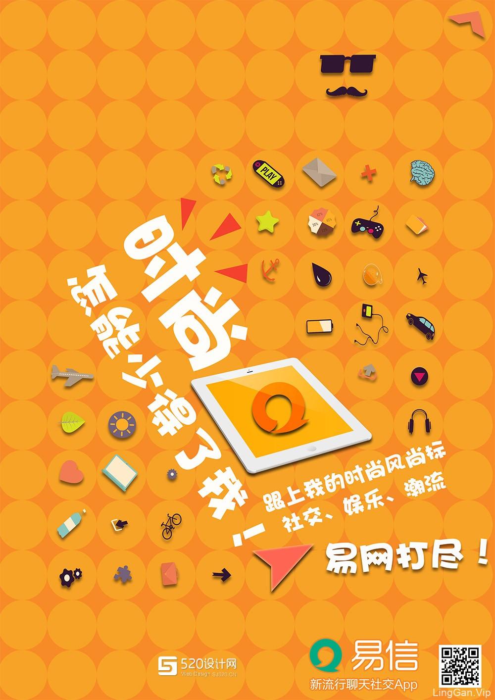 大广赛易信社交APP海报设计