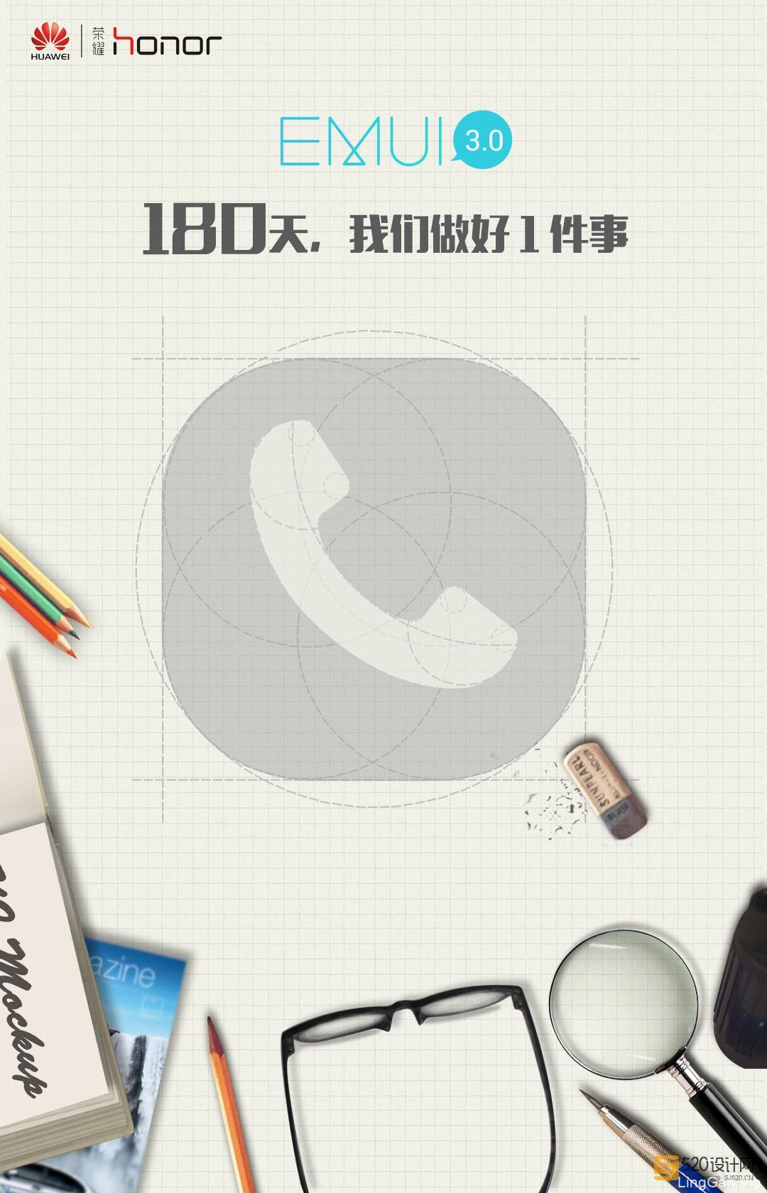 华为EMUI3.0 APP创意海报设计