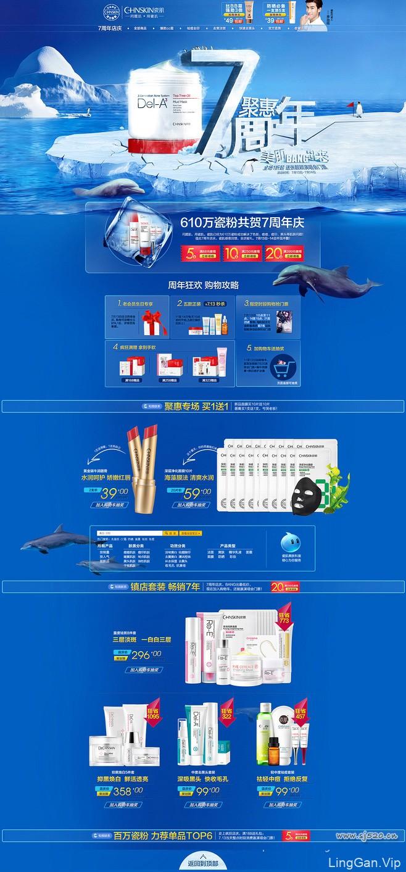夏日清爽蓝色风格聚惠7周年海报设计天猫店铺设计欣赏