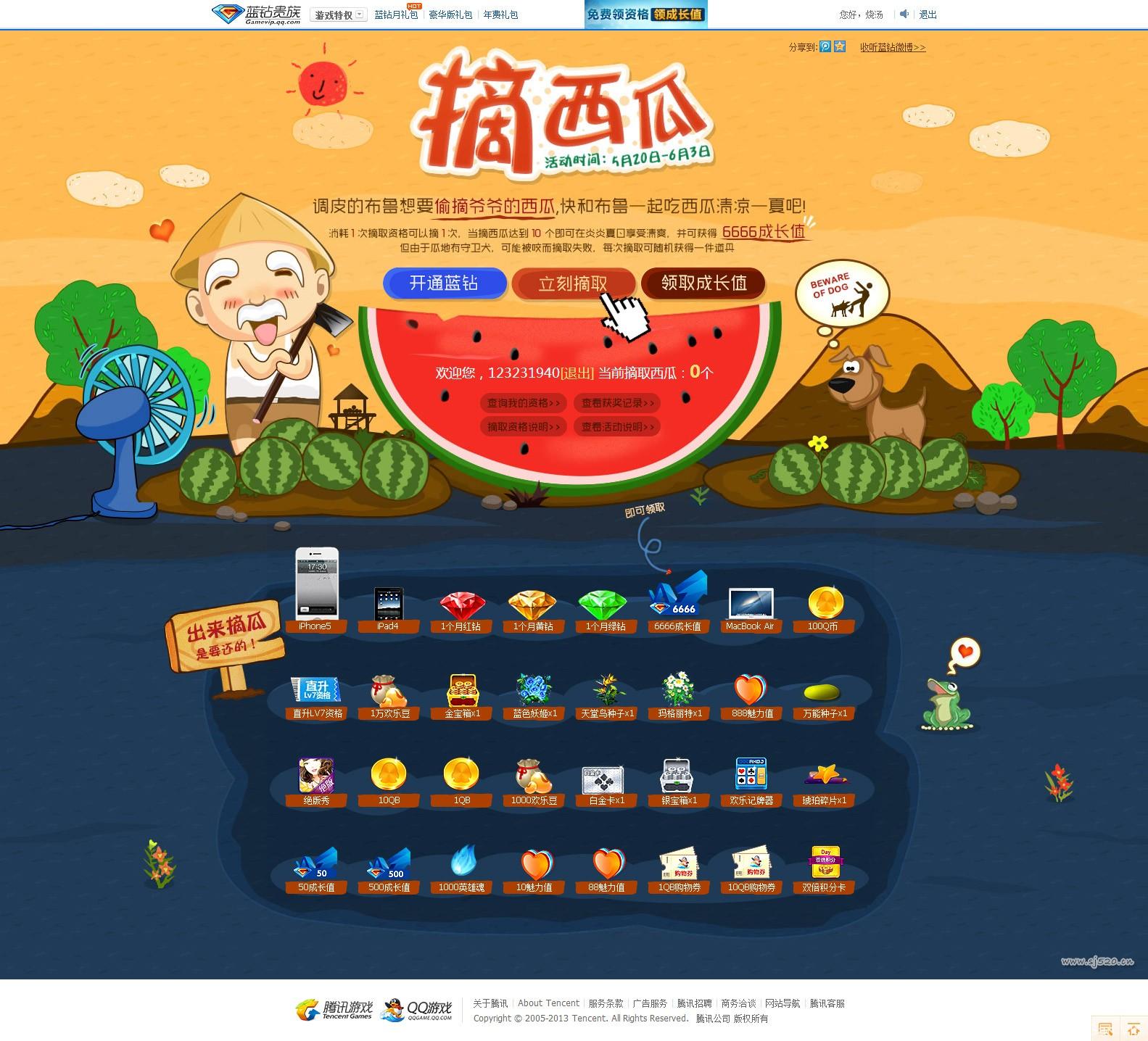 夏日清爽海报游戏网站界面设计摘西瓜