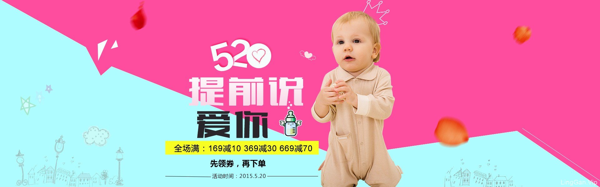 520情人节海报设计-提前说爱你 带PSD源文件分层下载