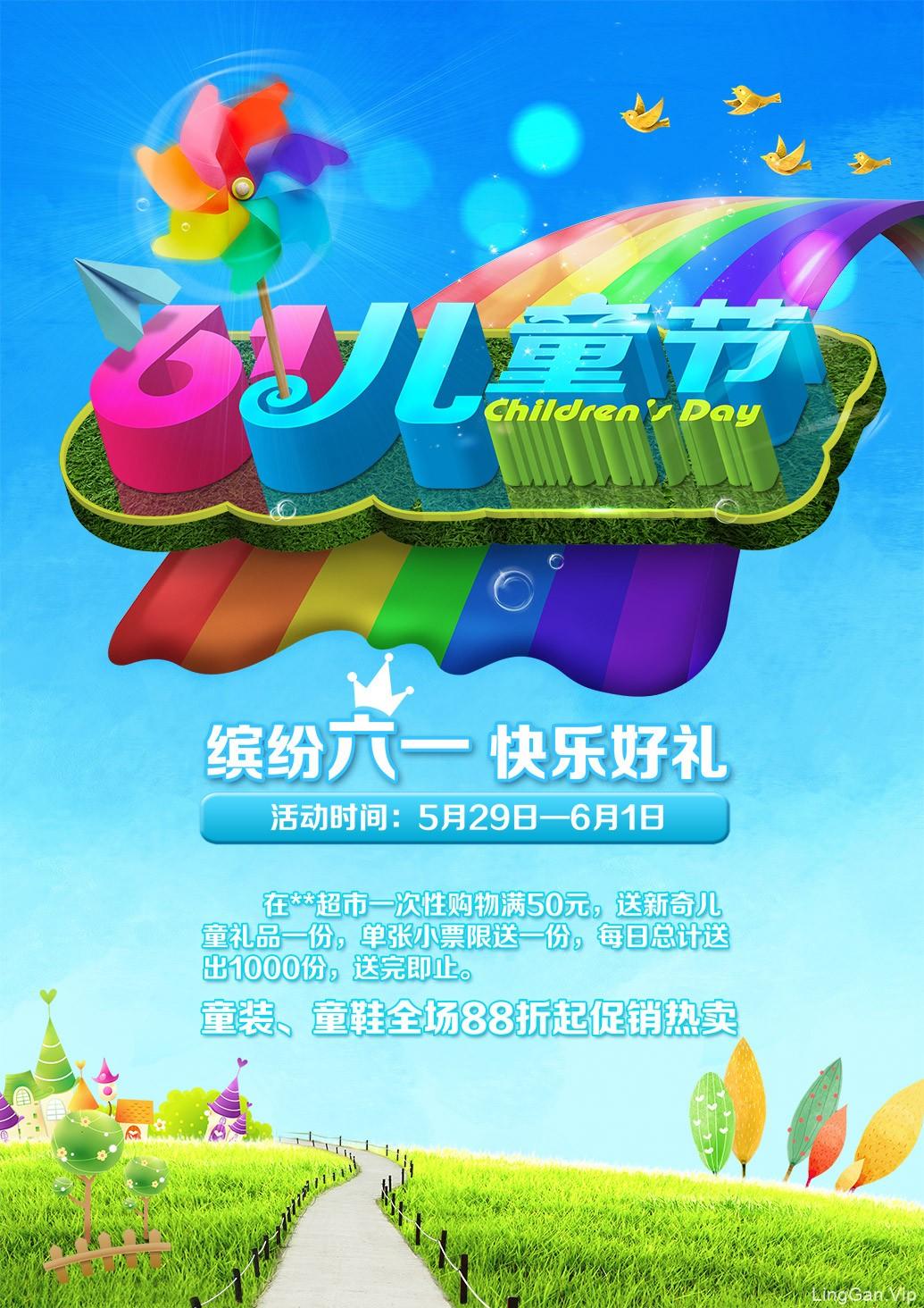 61儿童节 六一儿童节活动海报设计欣赏 卡通 绿色