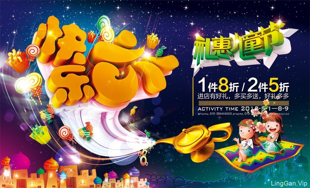 6.1儿童节神灯的祝福-快乐六一海报设计活动 绿色 卡通