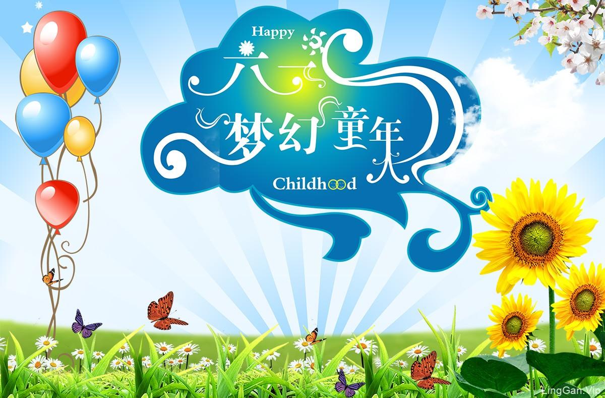 六一儿童节梦幻童年卡通 绿色海报设计