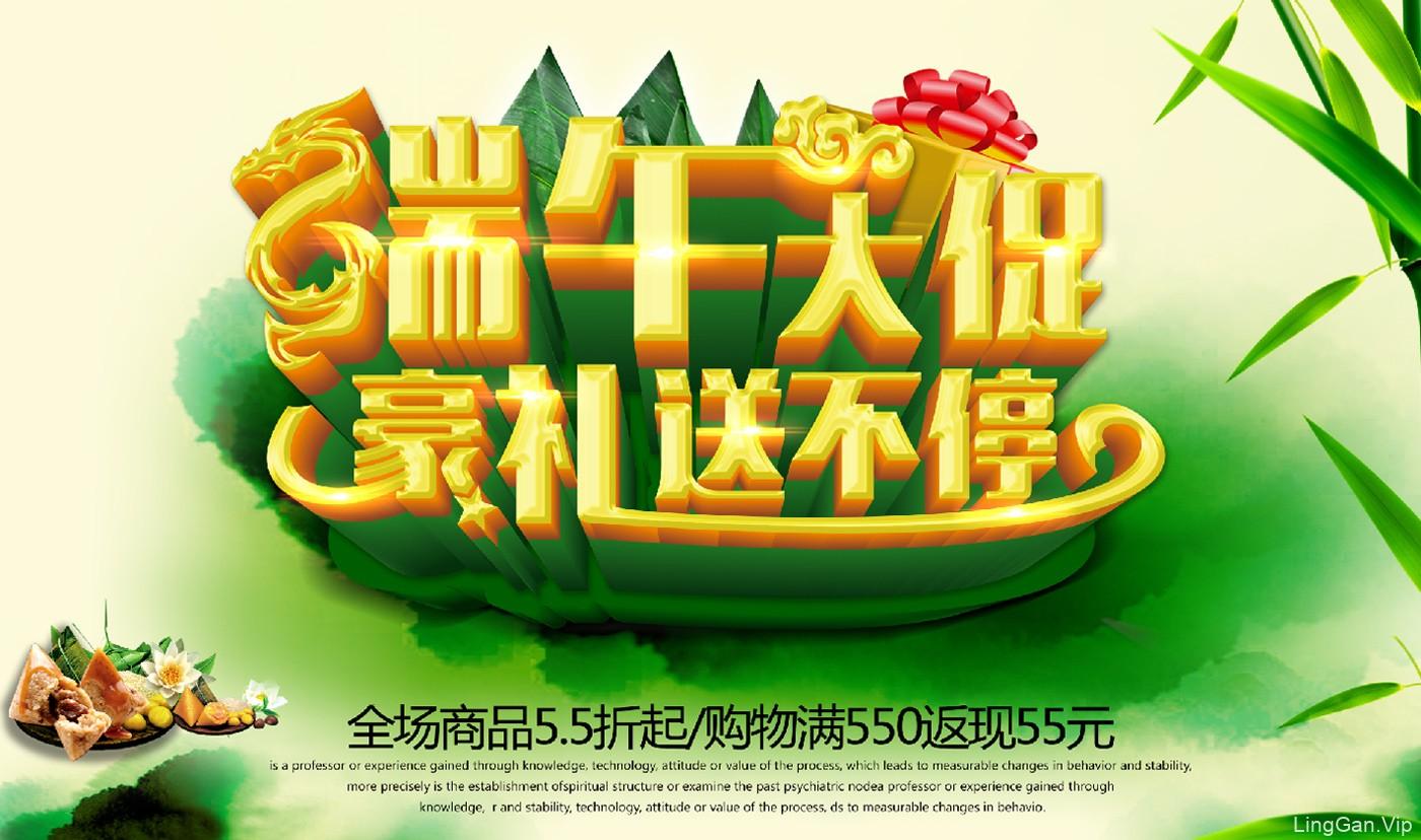 端午节大促 欢乐购海报设计/端午字体设计