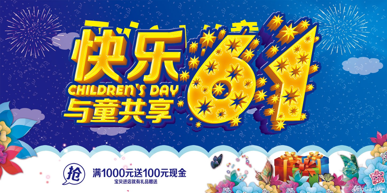 快乐六一 与童共享 61儿童节 海报字体设计