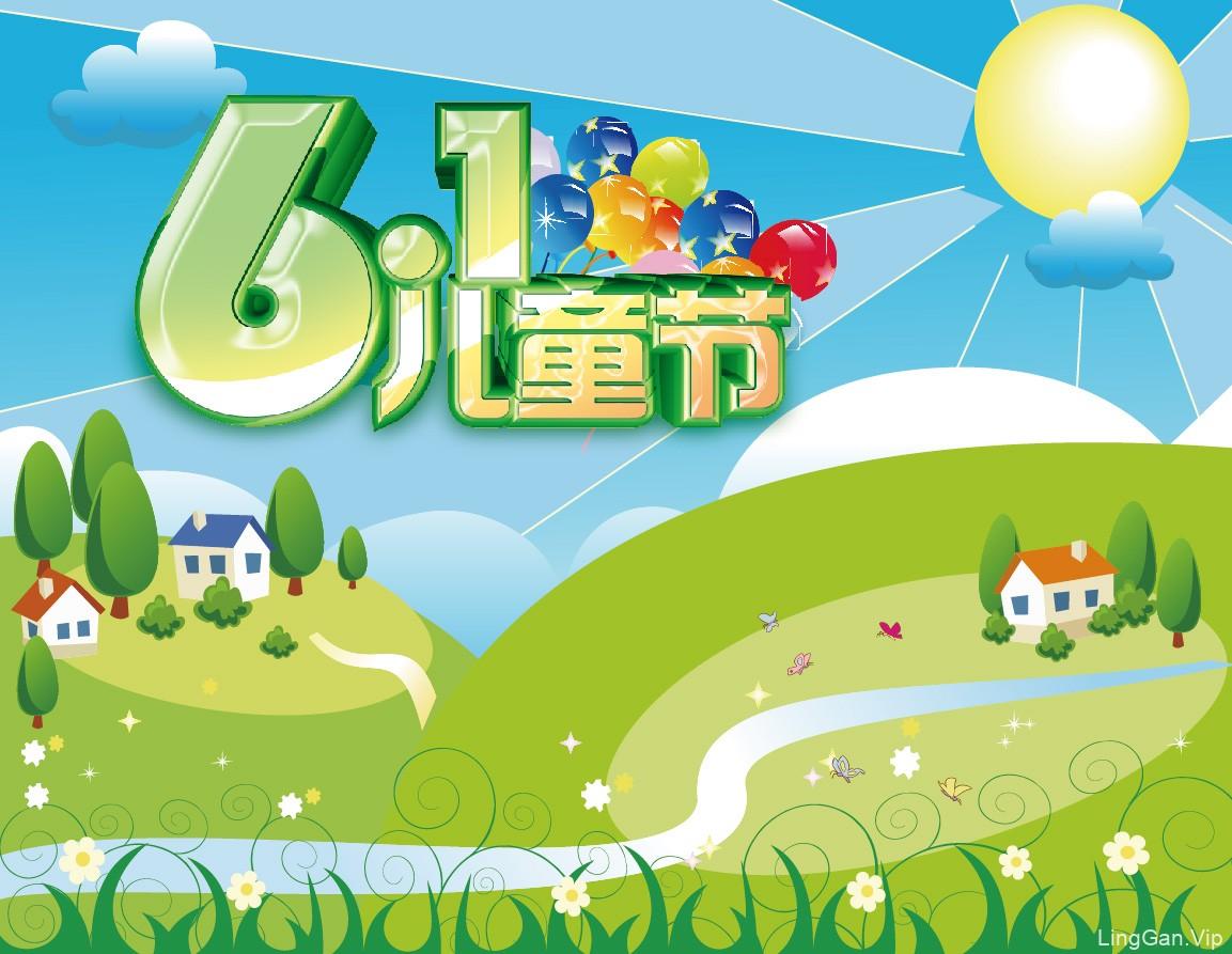 六一儿童节 绿色 环保 卡通 字体海报设计