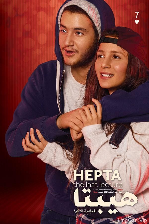 埃及电影《Hepta》色彩明亮的角色海报设计