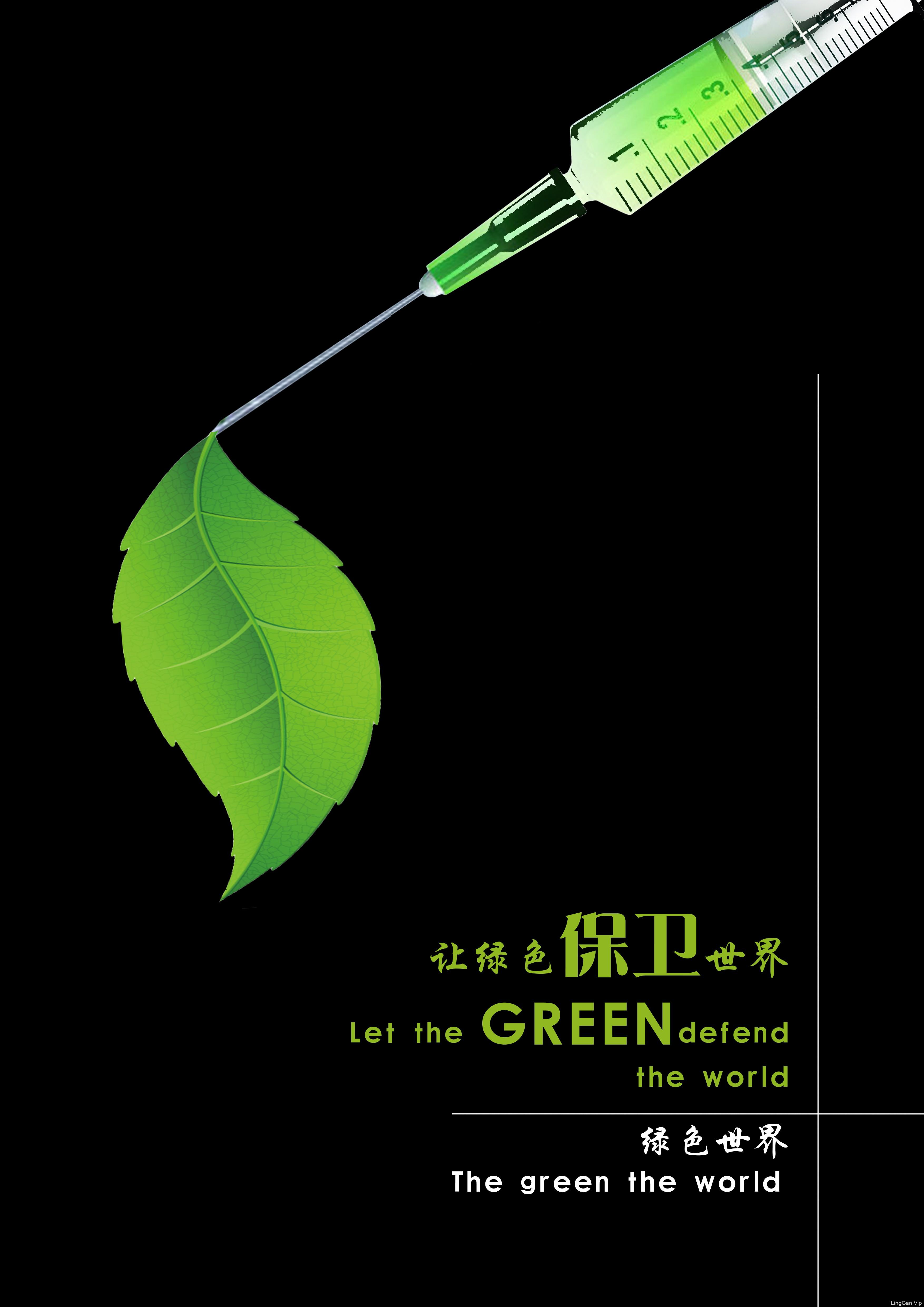 让绿色充满世界,让绿色保卫世界