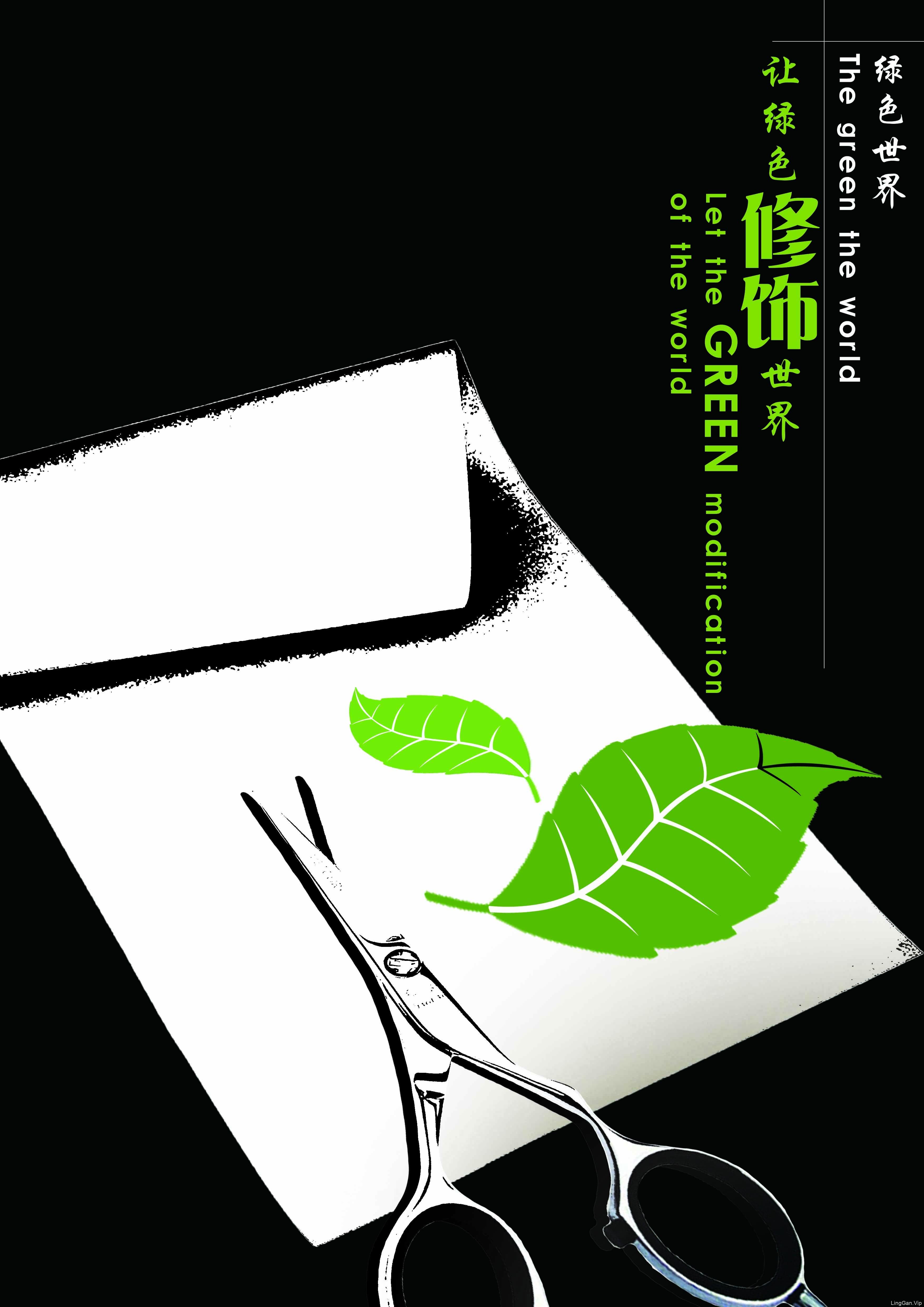 让绿色充满世界