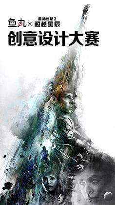 《星际迷航3:超越星辰》创意设计大赛海报