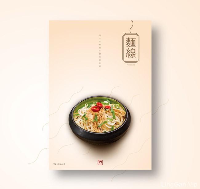 台湾Yu Ren SU制面厂极简海报三种设计风格