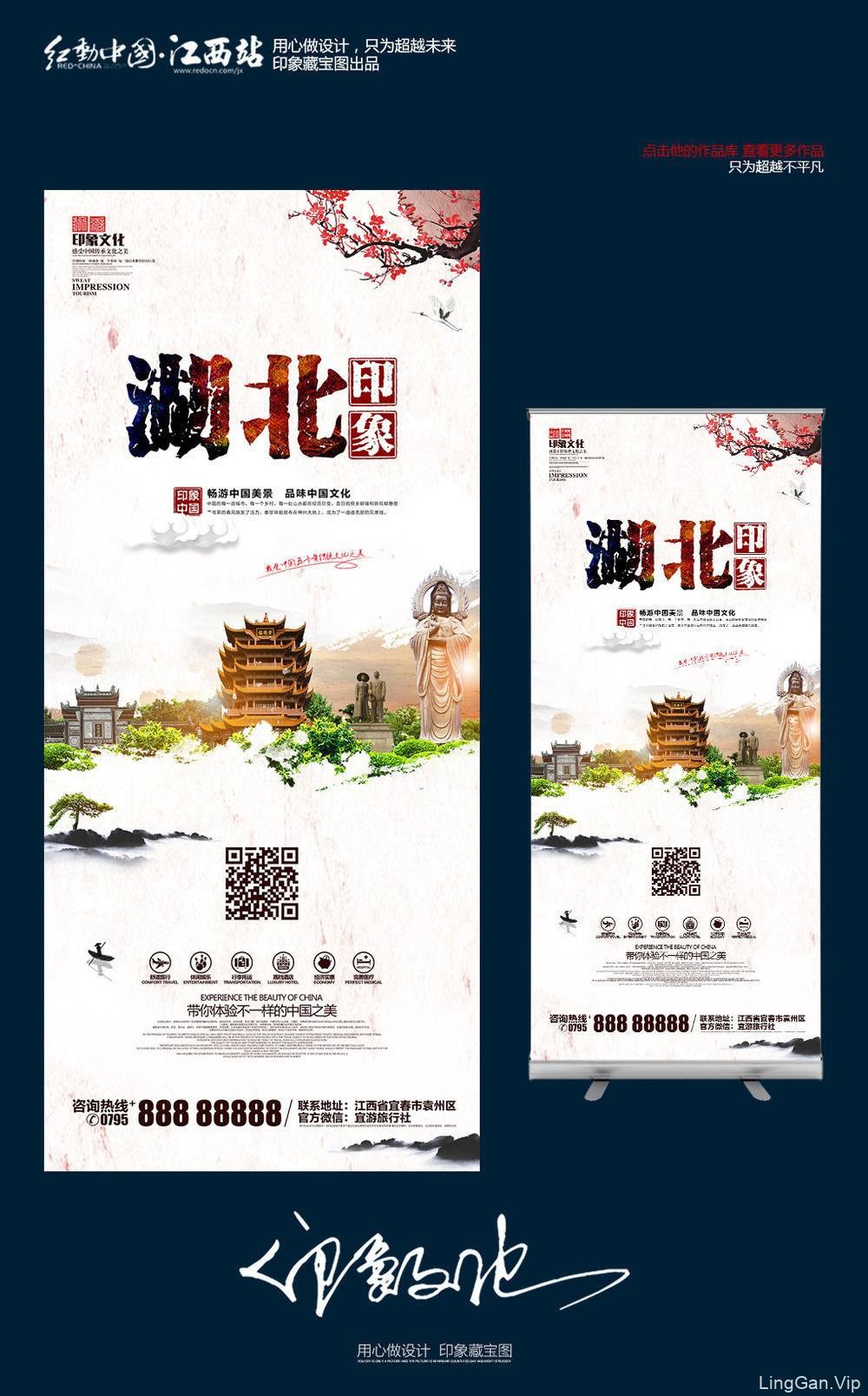中国风古文化旅游湖北印象文化宣传展架设计分享