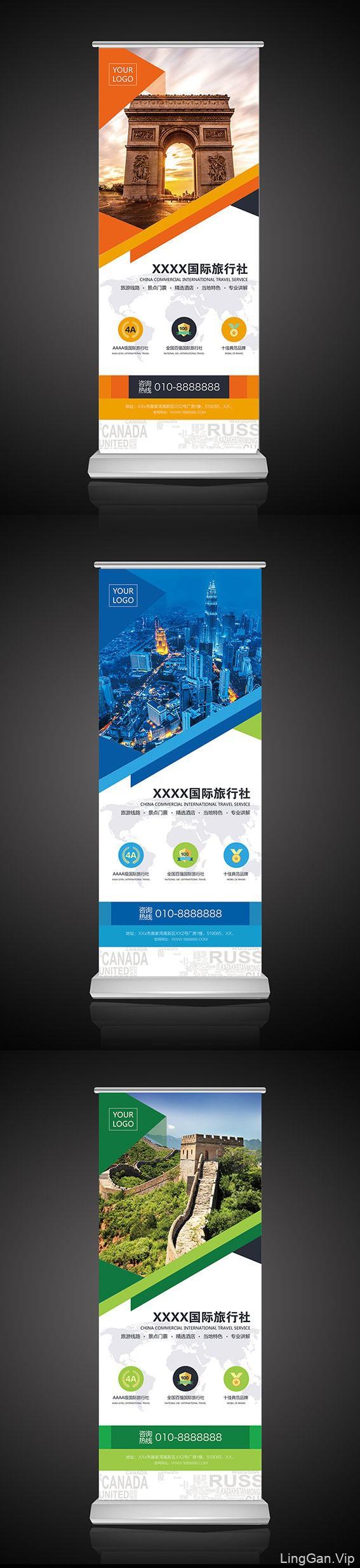 易拉宝旅行社易拉宝旅游宣传旅游XX展架设计大气旅游宣传海报