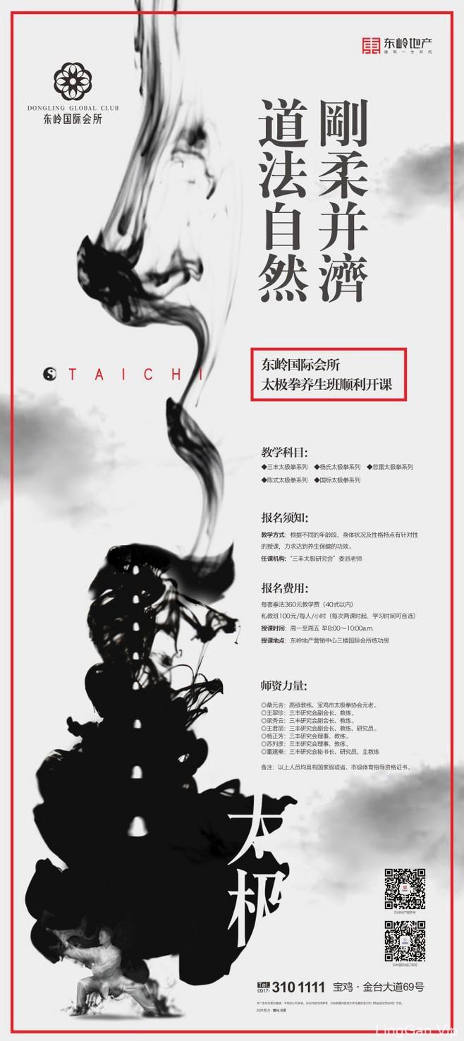 东岭地产2016海报易拉宝X展架设计分享