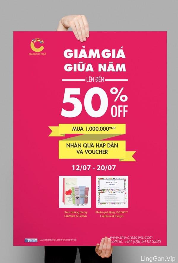 新月购物中心单页海报及易拉宝、展架设计分享