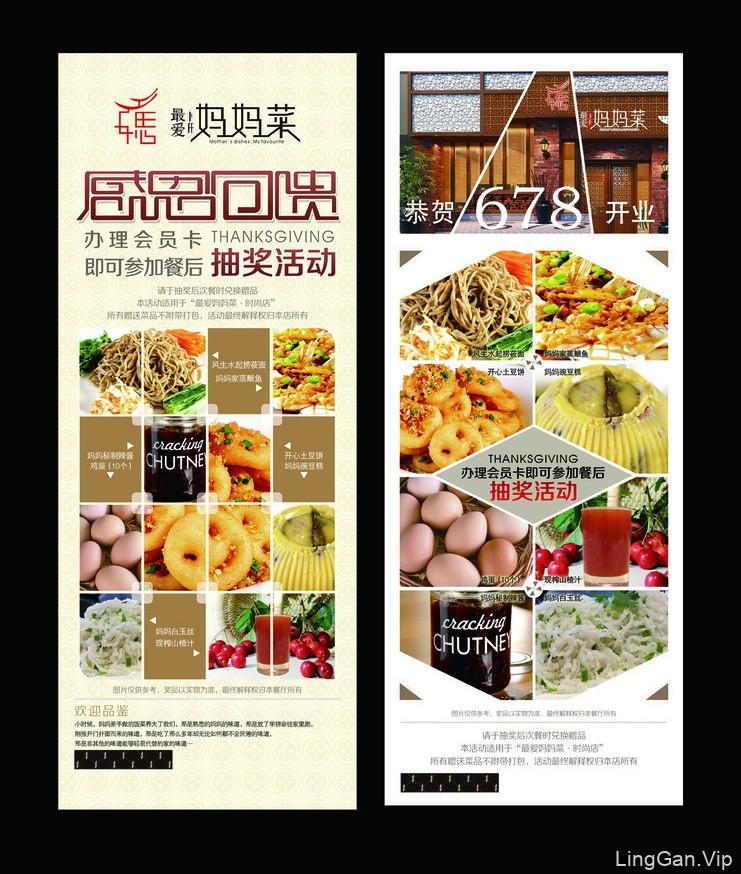 餐饮行业易拉宝展架设计-最爱妈妈菜