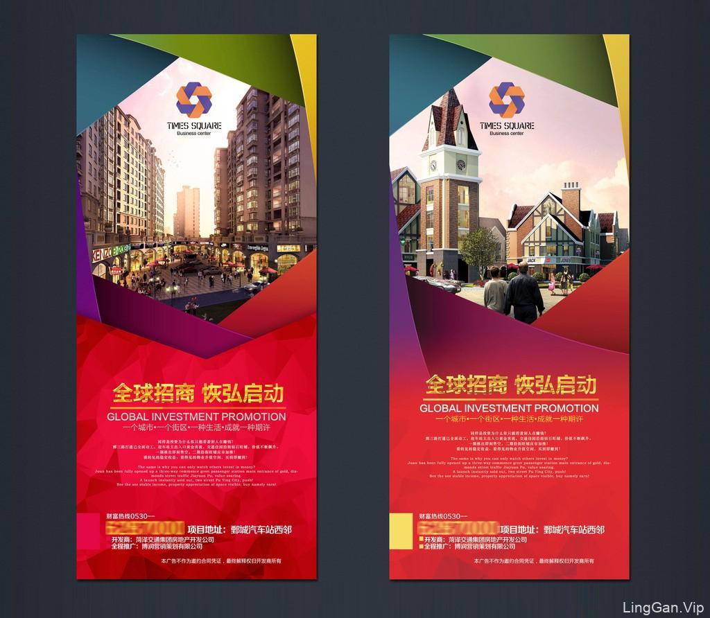 房地产行业的宣传海报易拉宝展架设计、展板设计
