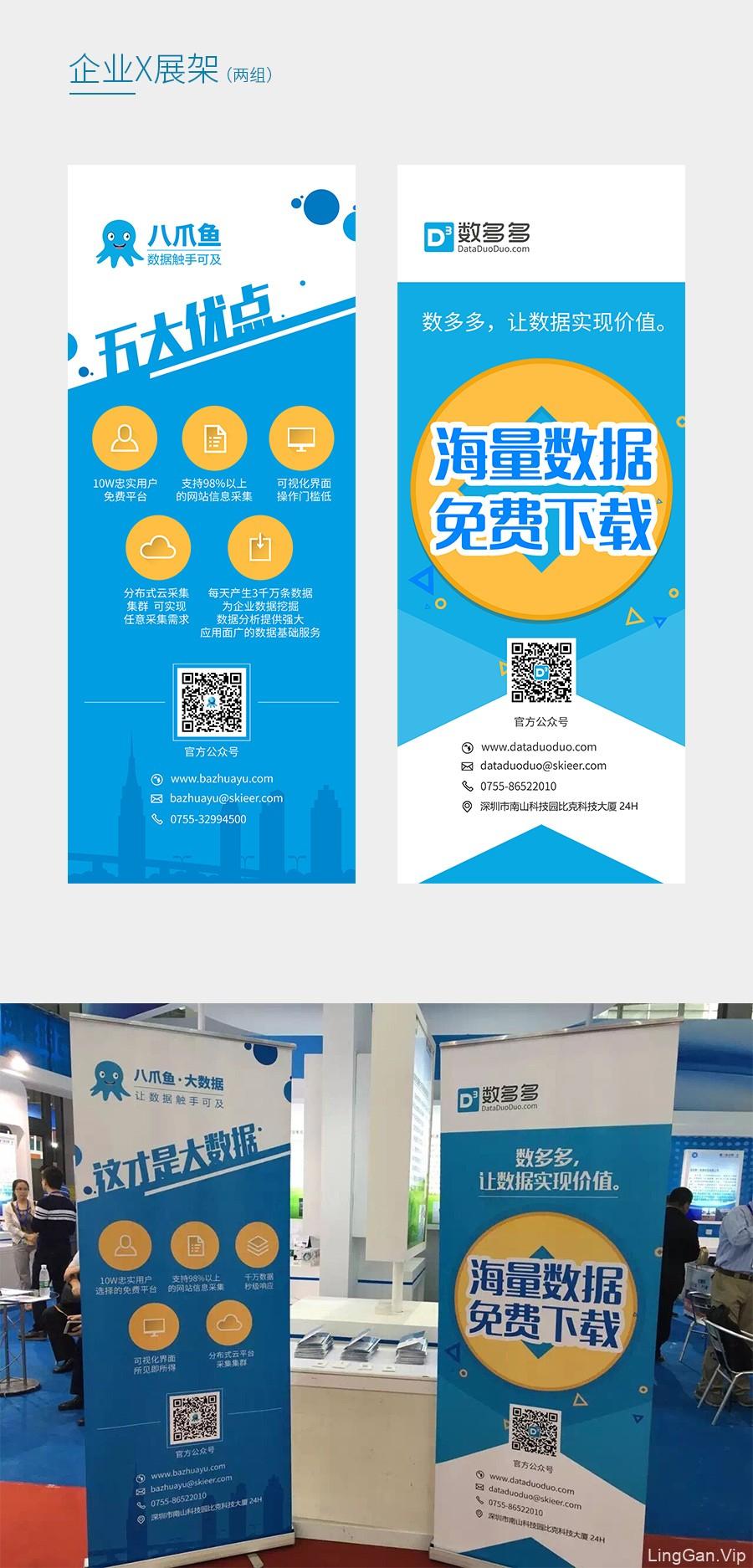 企业蓝色科技X展架设计/易拉宝模板分享(两组)