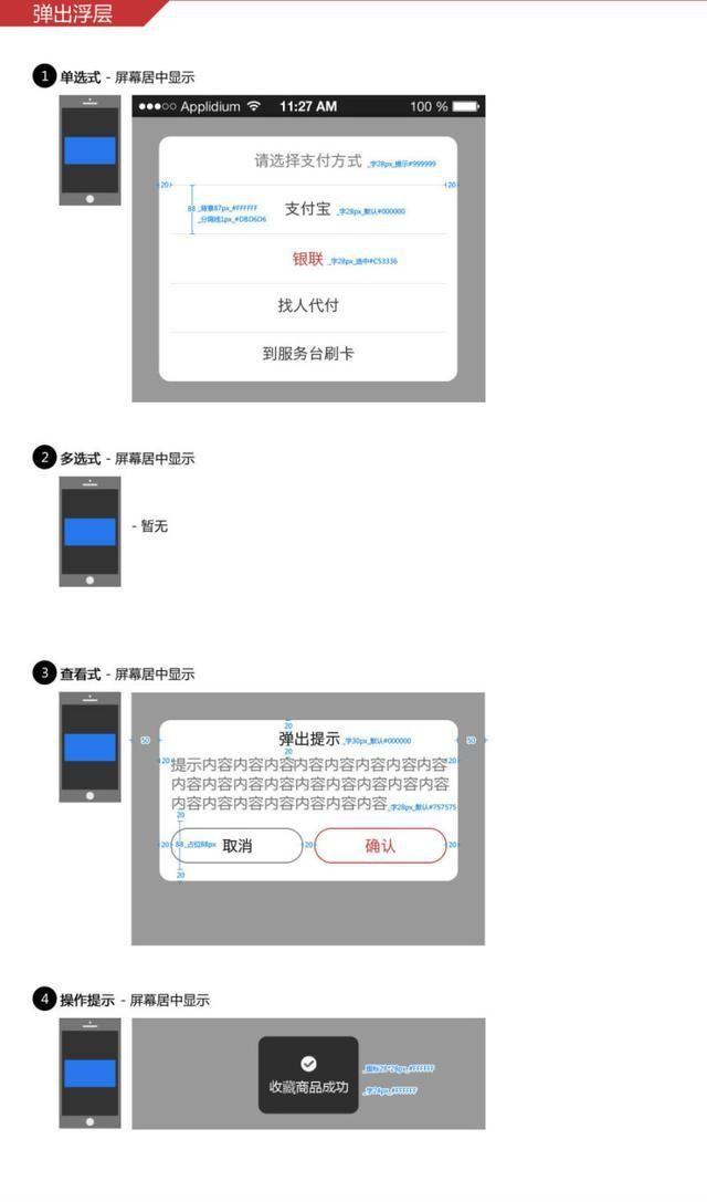 手机UI设计规范-app设计方案总结