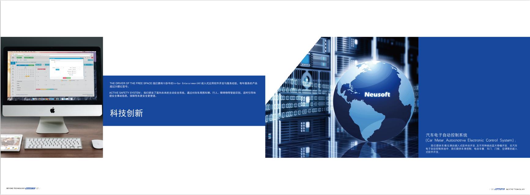 蓝色科技风格画册