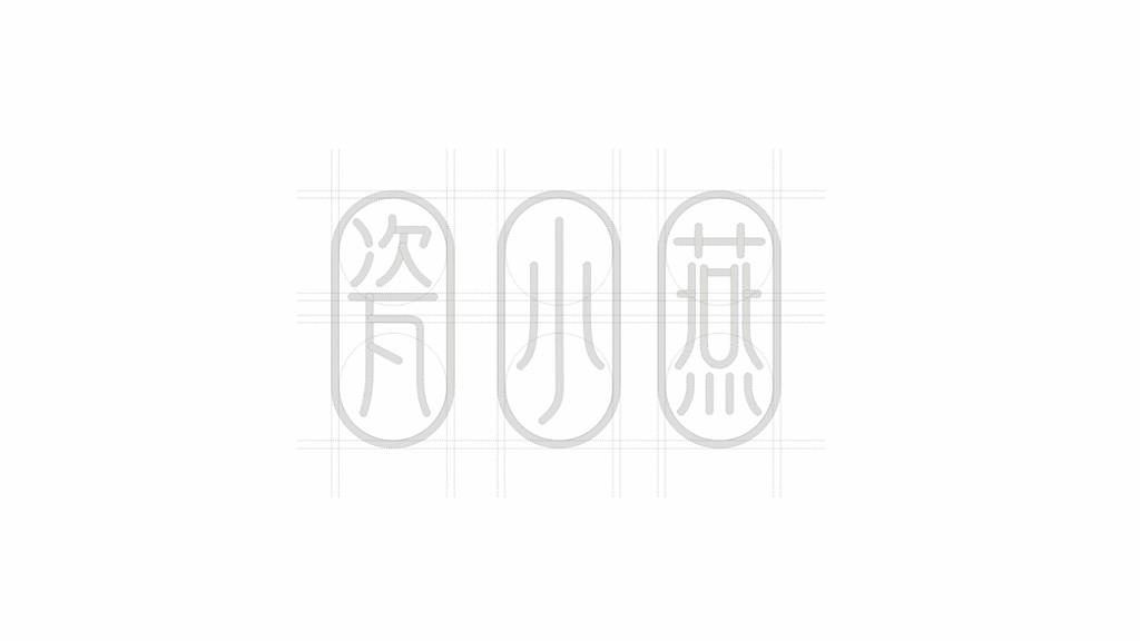 瓷小燕燕窝品牌设计 鲜炖燕窝包装设计 燕窝包装设计