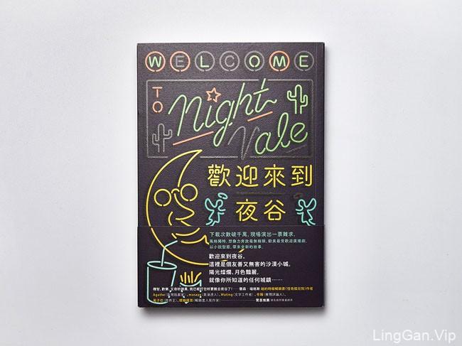 《欢迎来到夜谷》书籍封面设计作品