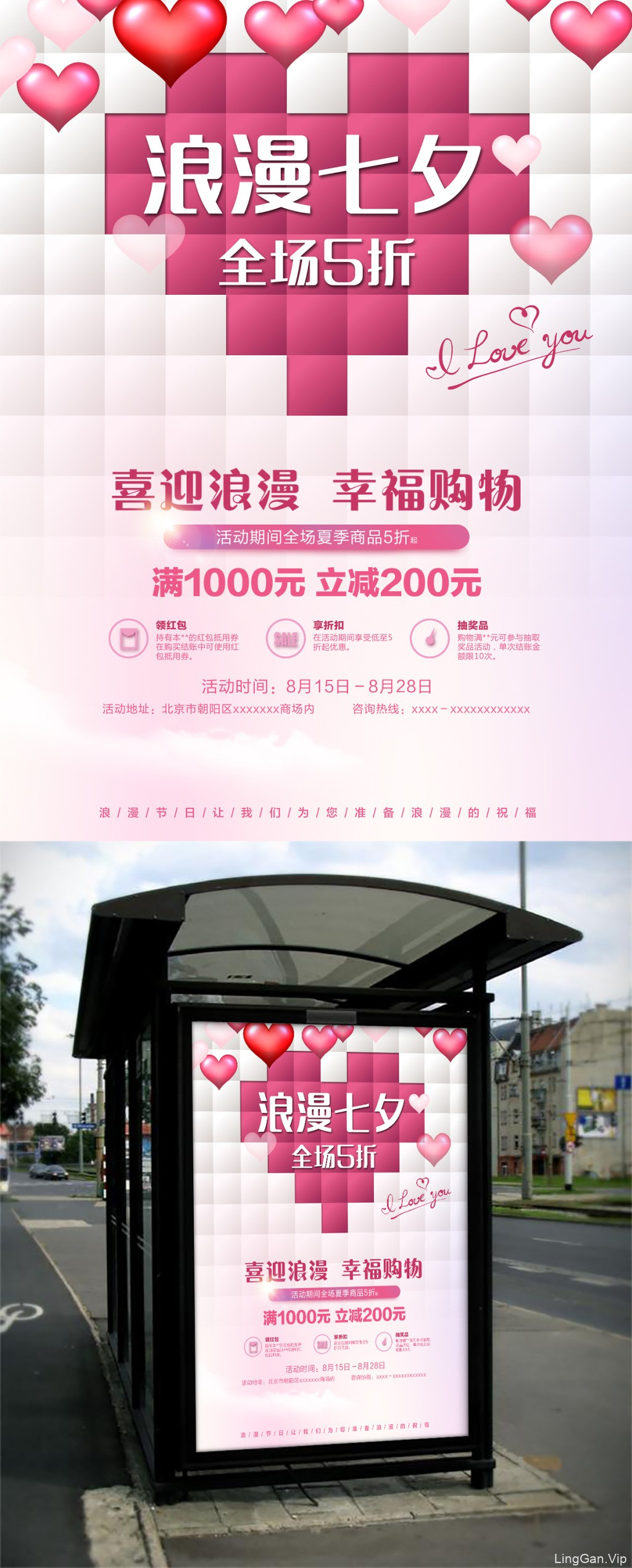 粉色风格的创意爱心2017年七夕促销打折购物宣传海报马赛克版