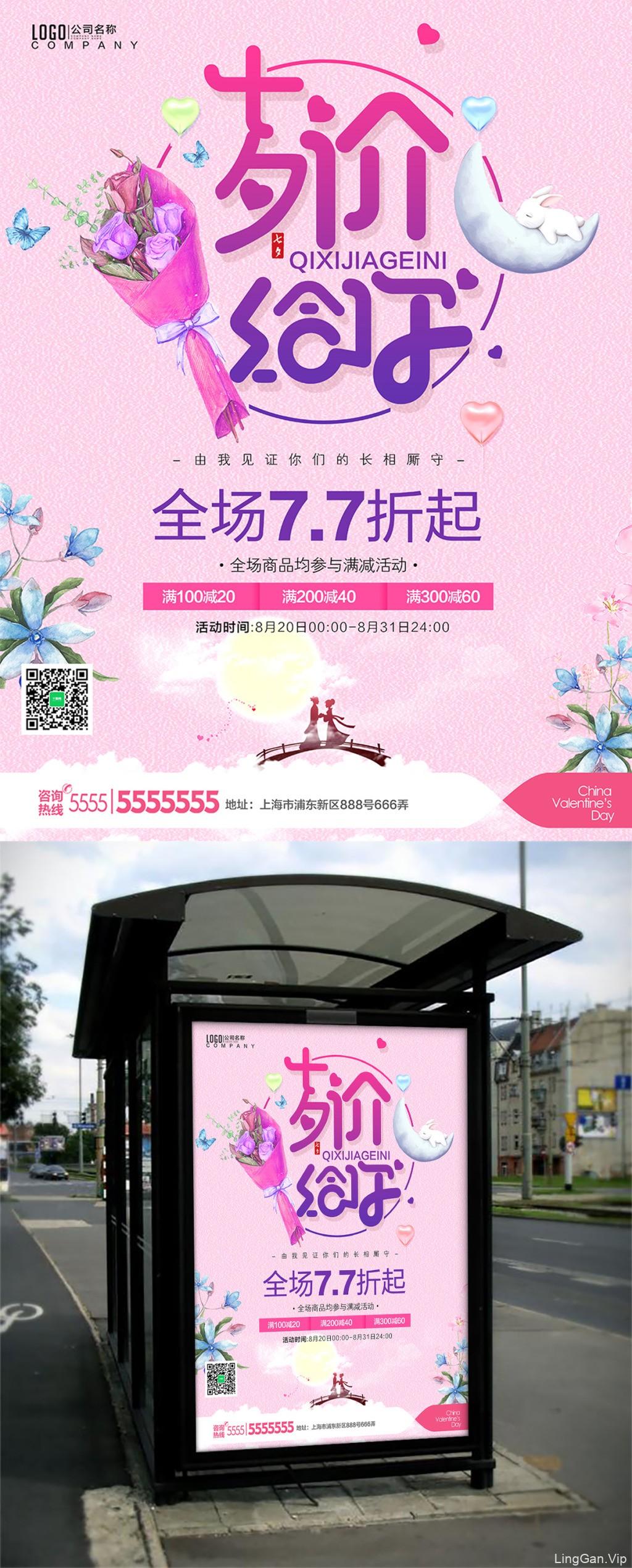 粉色清新商场促销宣传2017年七夕促销海报设计七夕价给你