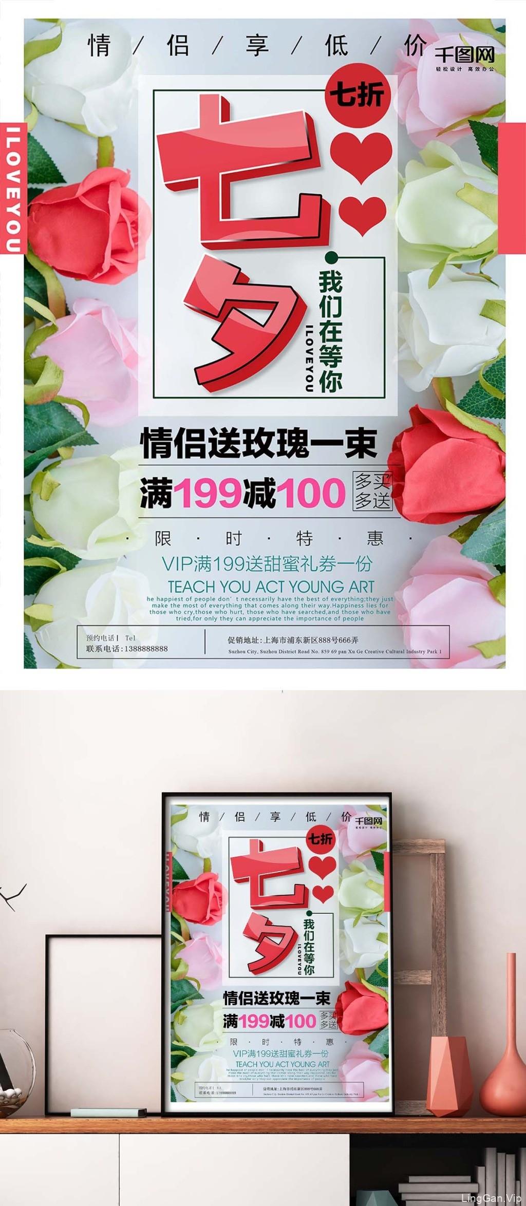 可爱玫瑰花朵2017年七夕促销海报设计