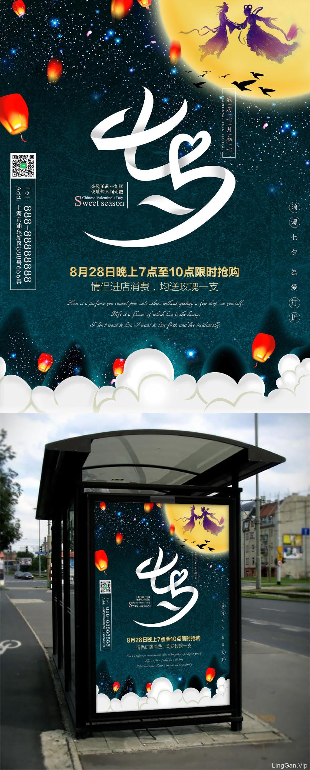 2017年浪漫七夕情人节艺术字海报