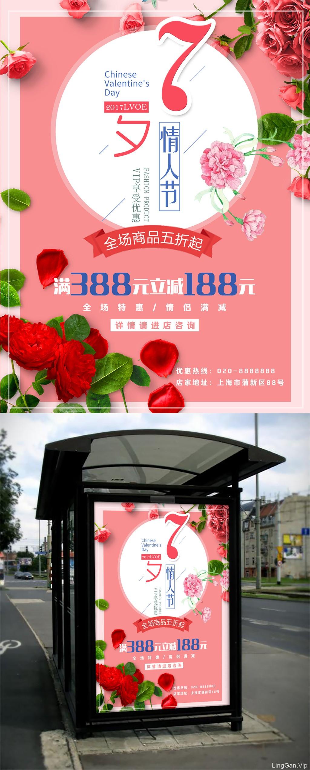 玫瑰花2017年情人节七夕促销海报设计