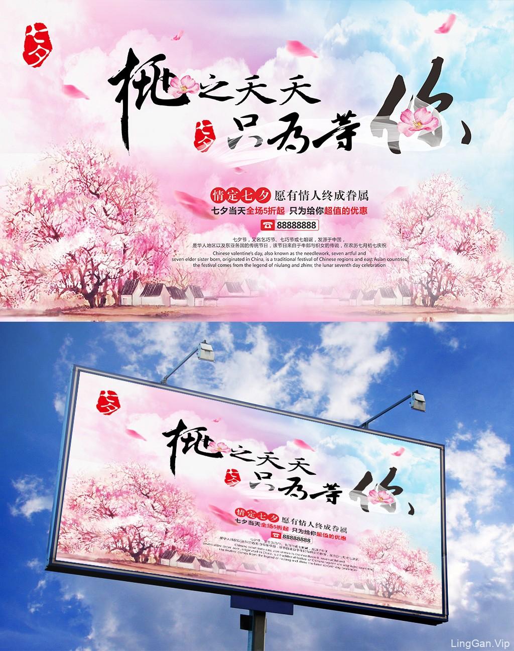 2017年七夕情人节促销活动海报设计-桃之夭夭,只为找你