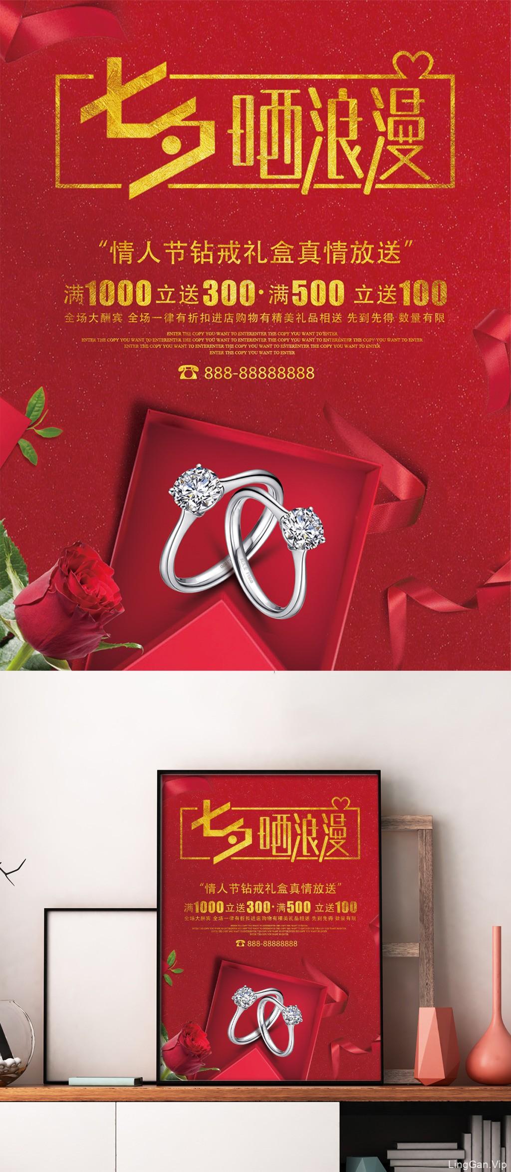2017七夕晒浪漫情人节约惠商场促销海报设计