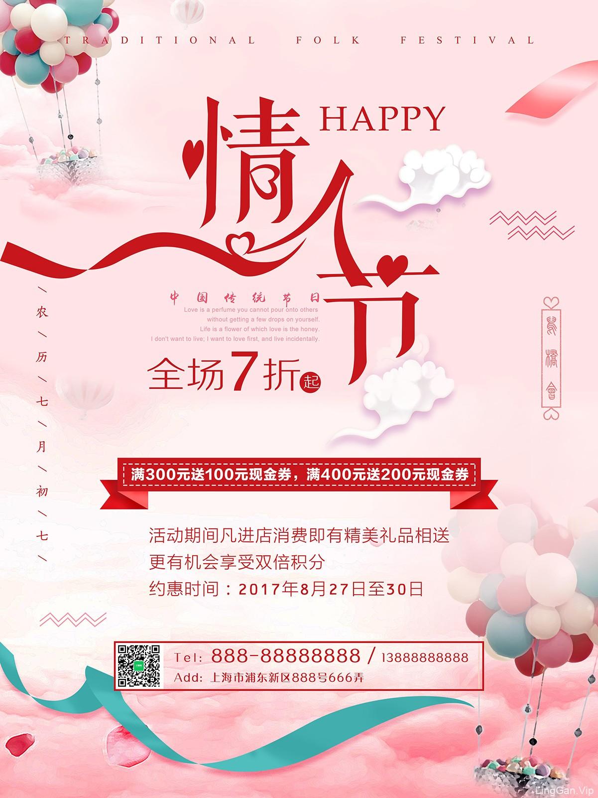 2017年浪漫七夕促销海报插画设计