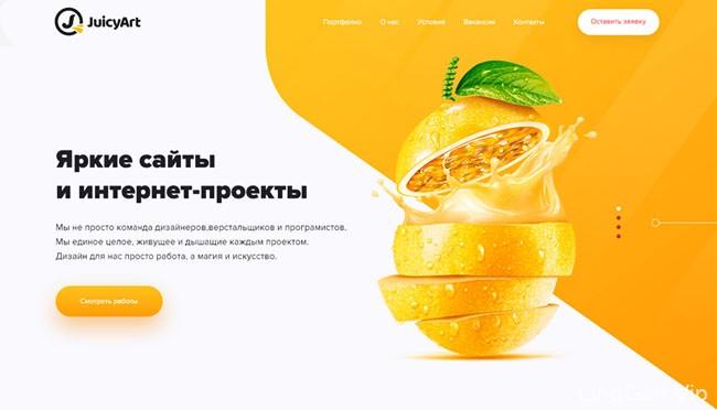 国外JuicyART工作室网页设计作品
