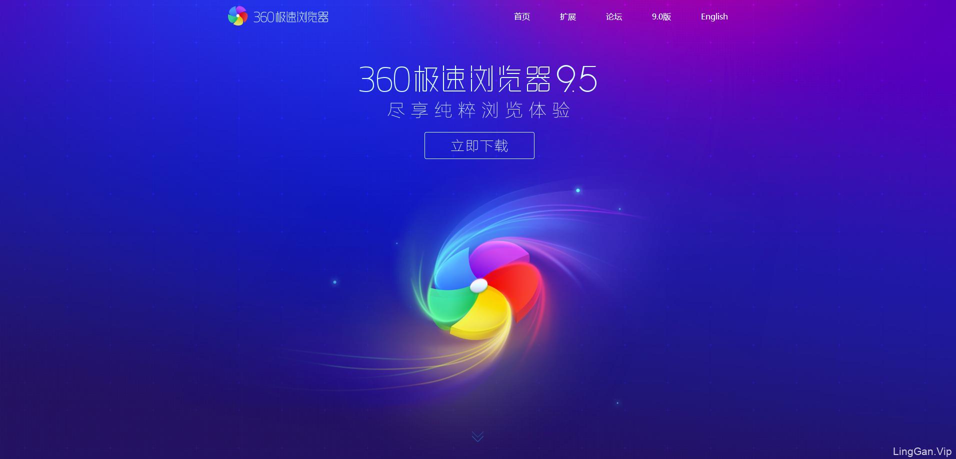 360极速浏览器9.5版网页下载界面